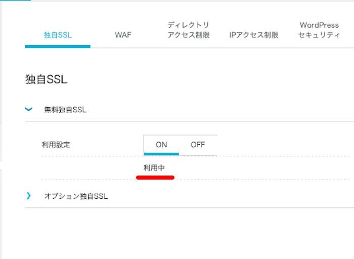 03独自SSL設定-利用中