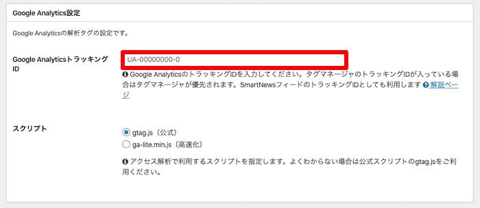 GoogleアナリティクスIDをコピー