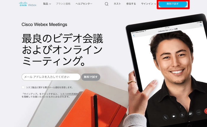 cisco webex meetings登録