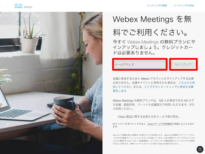 cisco webex meetingsの登録