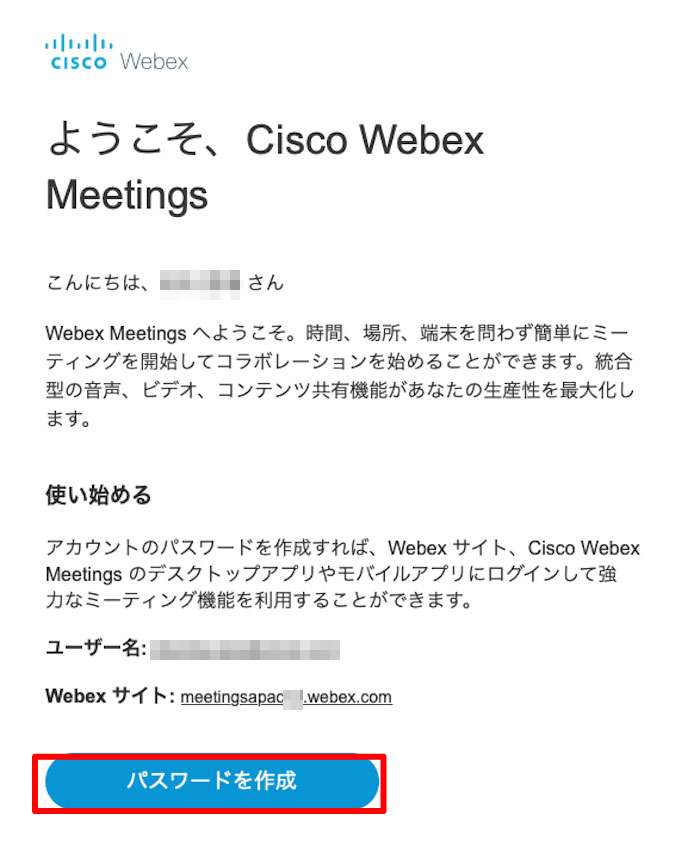 cisco webex meetingsのメール