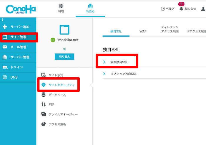 無料独自SSLの確認方法