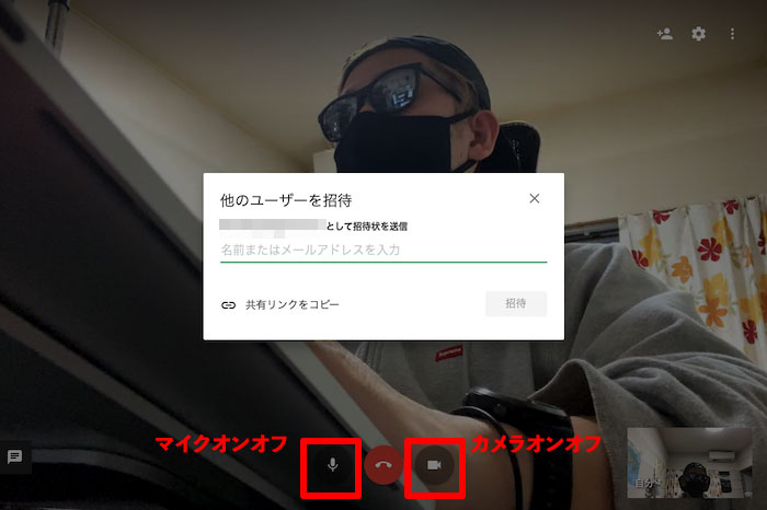 Googleハングアウトのビデオ通話