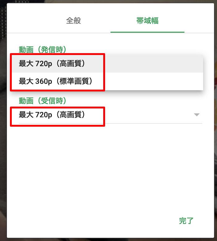 ビデオの画質変更¥