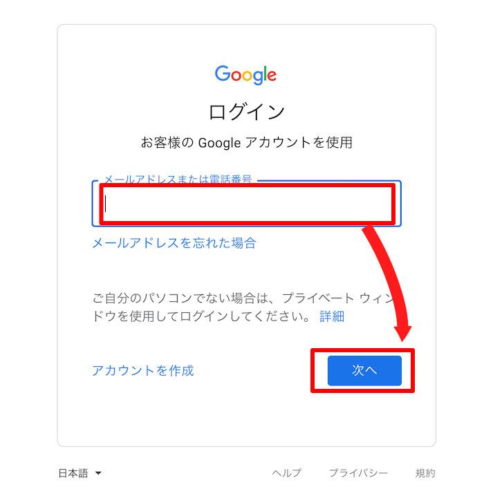 Googleハングアウト登録メール入力
