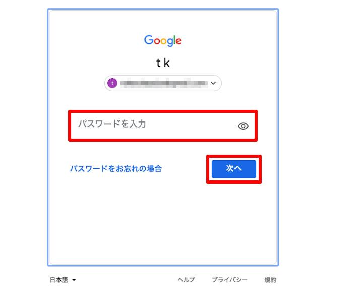 Googleログインパスワード
