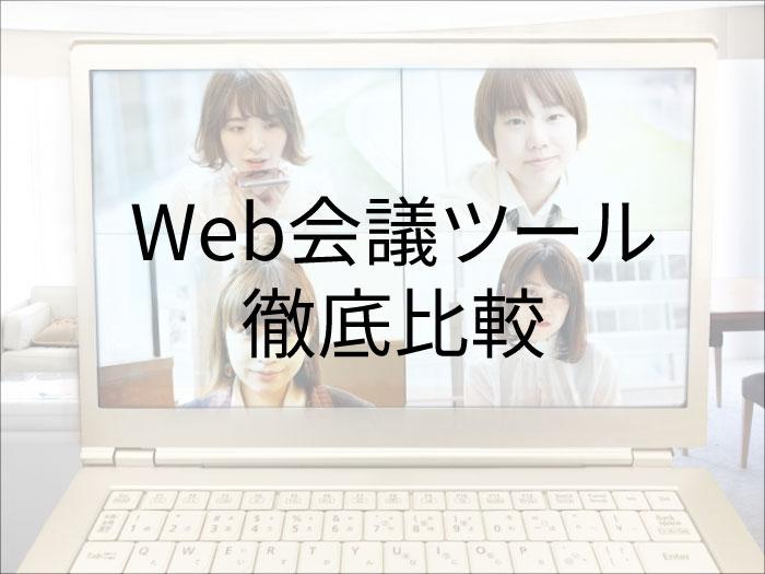 Web会議ツール比較