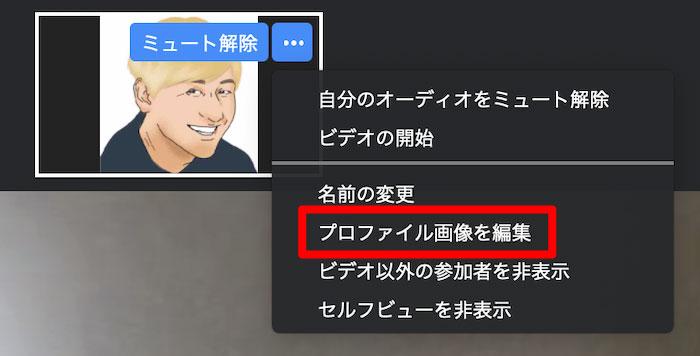 プロファイル画像の変更