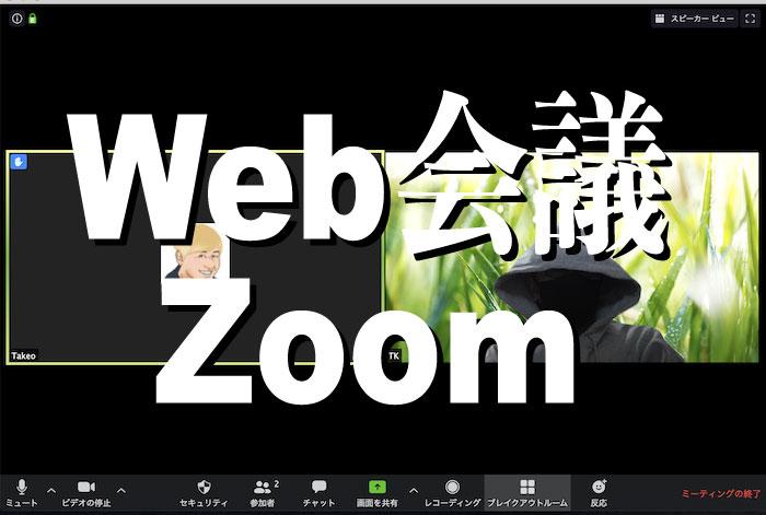 Web会議 Zoom