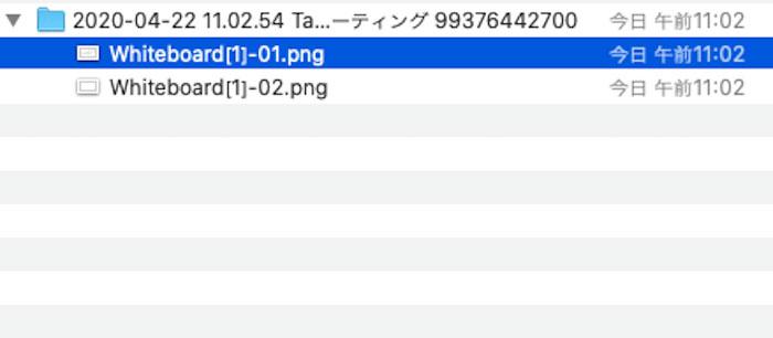 ホワイトボードを保存したファイル