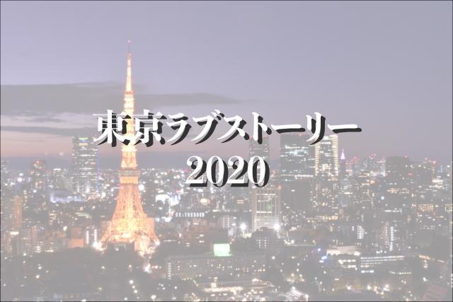 東京ラブストーリー無料配信