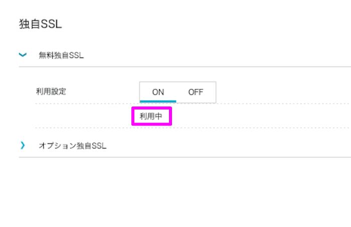 conohawing移行 SSL化完了