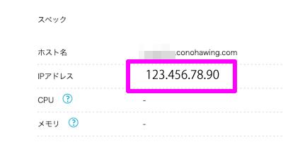Conoha wing IPアドレス