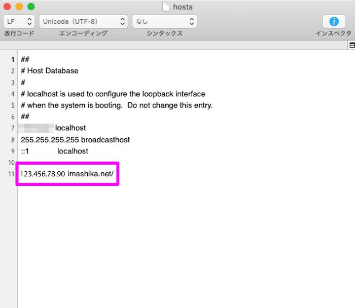 「hosts」ファイルを編集