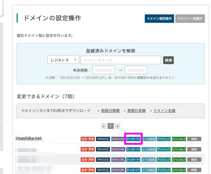 バリュードメインのネームサーバー変更