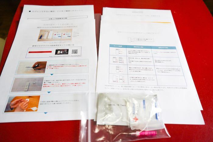 新型コロナウィルス抗体検査開封