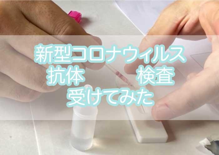 新型コロナウィルス抗体検査