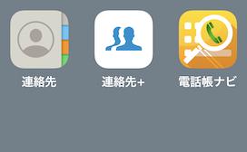 連絡先アプリ
