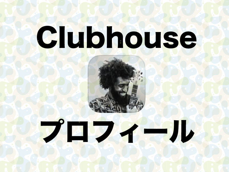 clubhouseのプロフィール